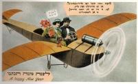 Rosh Hashanah card (YFK image)