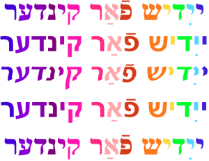 yiddish far kinder home page