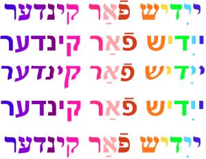 yiddish far kinder home page